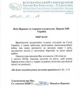 Михаил Паночко призвал к посту за Украину1