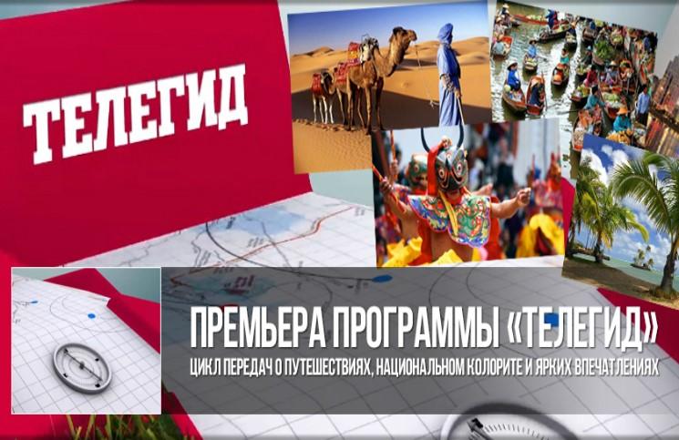 Новый проект стартует 24 января на ТБН-Россия