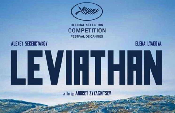 Фильм «Левиафан» могут запретить в РФ