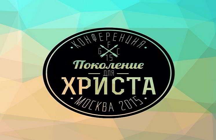 Конференция молодых служителей в Москве