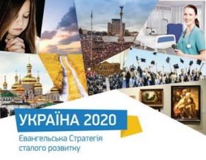 Будущее Украины 2020 всего за два дня1