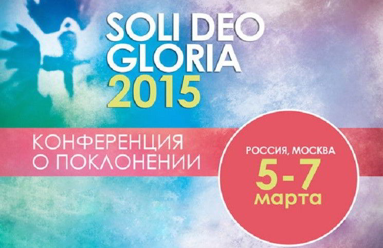Время для вдохновения Soli Deo Gloria-2015