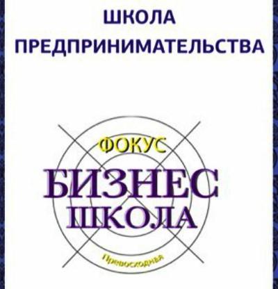 Открылась «Фокус» бизнес-школа в Ереване1