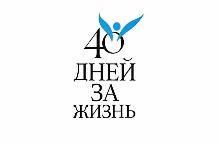 Стартовал молитвенный марафон «40 дней за жизнь»