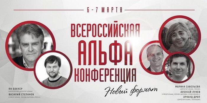 Всероссийская Альфа-конференция - 316NEWS