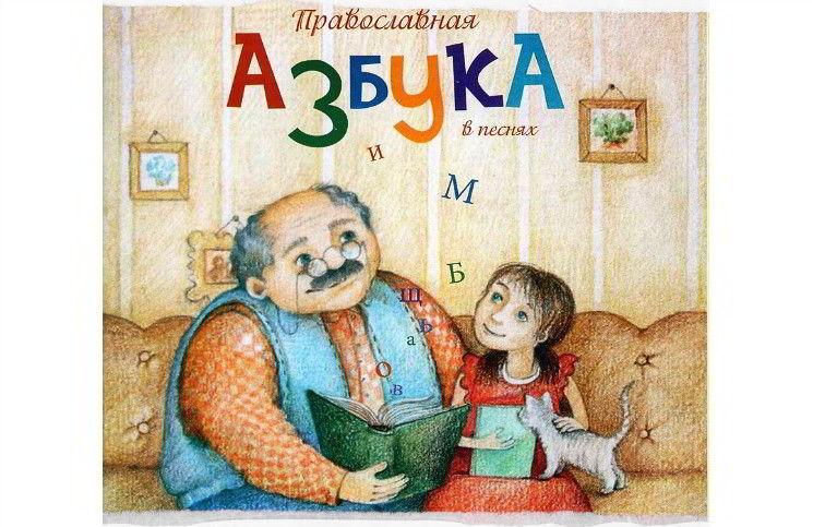В Беларуси вышел диск «Православная азбука в песнях» - 316NEWS