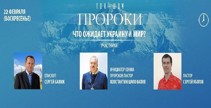 На Украине запускают в эфир пророческое ток-шоу