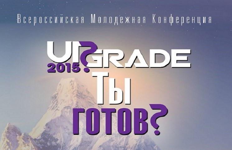 Mолодежная конференция UPGRADE 2015