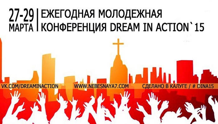 «Dream in action» 2015 конференция мечты