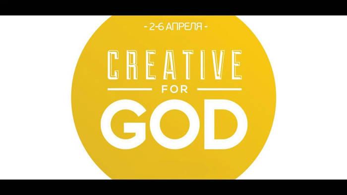 Делай все, как для Бога «CREATIVE FOR GOD – 2015»