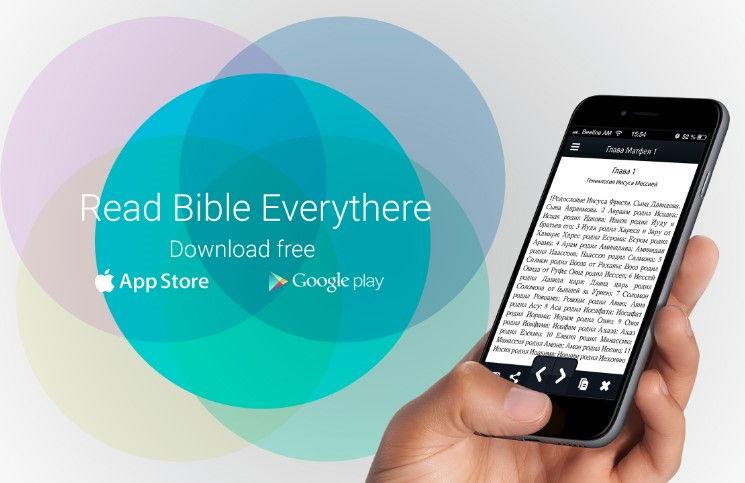 С 1 апреля в Bible Stones доступна обновленная версия Библии