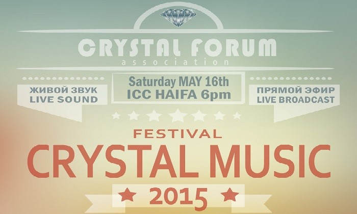 «Crystal Music» фестиваль хвалы в Израиле