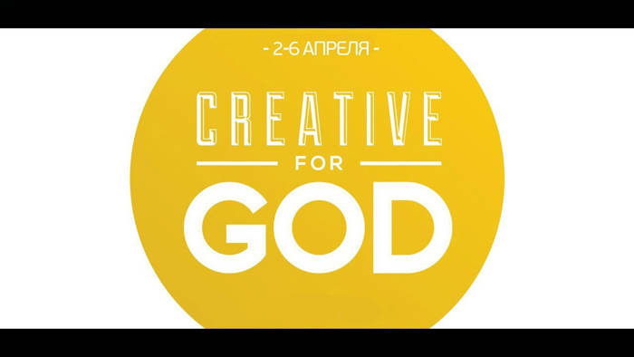 Делай все, как для Бога «CREATIVE FOR GOD – 2015»