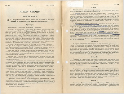 Текст конвенции о неприменимости срока давности к военным преступлениям и преступлениям против человечества  1968 года
