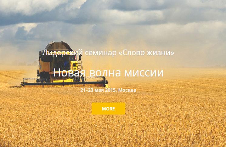 Москва Лидерский семинар «Слово Жизни»