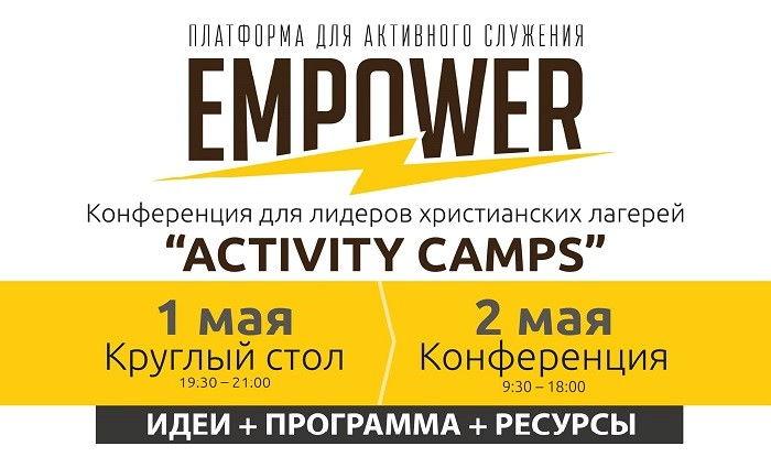 EMPOWER: Конференция лидеров христианских лагерей