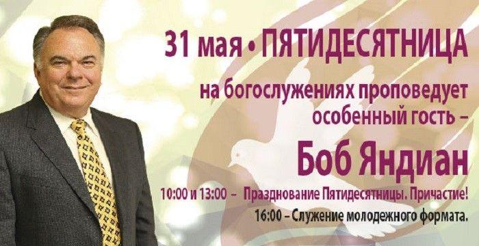 День Пятидесятницы Боб Яндиан в церкви «Благая Весть», Москва