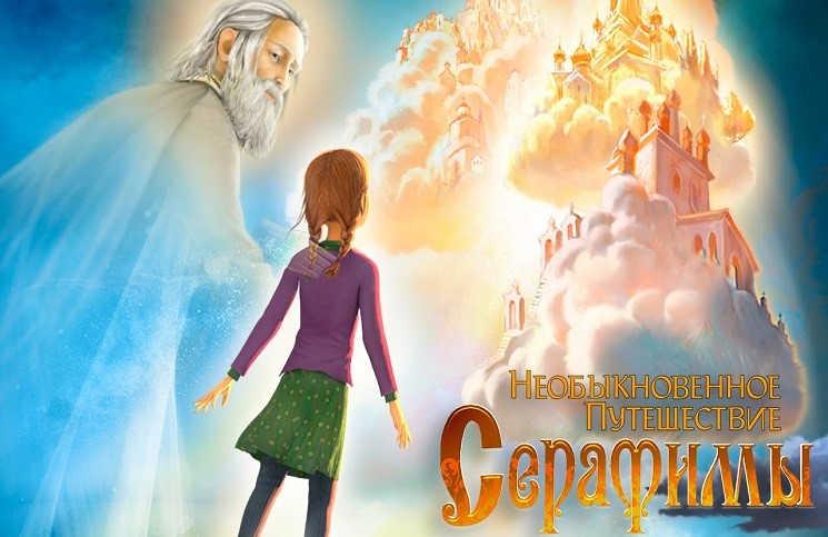 «Необыкновенное путешествие Серафимы» премьера картины в августе 2015