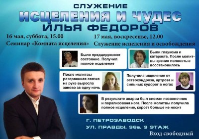 Впервые пастор Иван Федоров проведет семинар в Республике Карелия1