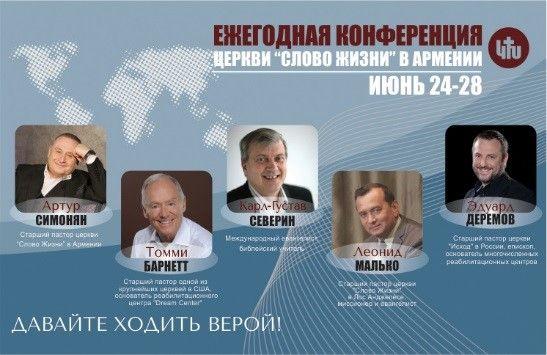 Ежегодная конференция церкви «Слово Жизни» в Ереване