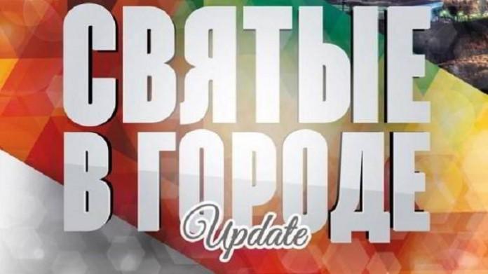 Казахстан конференция «Святые в городе. Update»