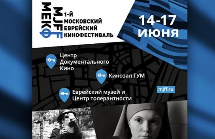 Москва Первый еврейский кинофестиваль