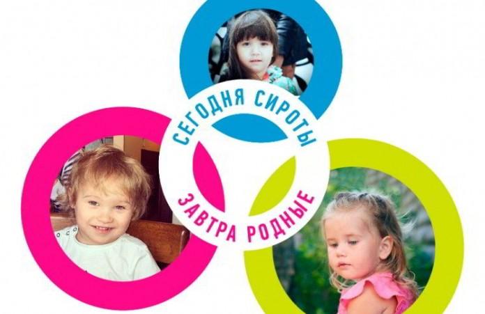 Москва Семинар по работе с детьми-сиротами