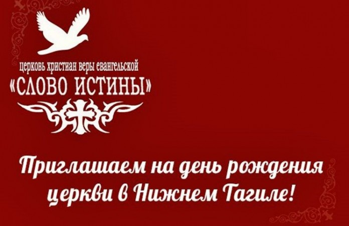 Нижний Тагил: Конференция ко дню рождения церкви «Слово Истины»