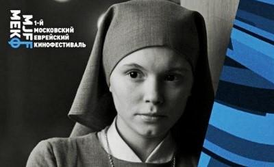 Москва Первый еврейский кинофестиваль1