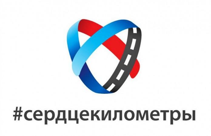 Россия велотур «Сердцекилометры» в поддержку усыновления