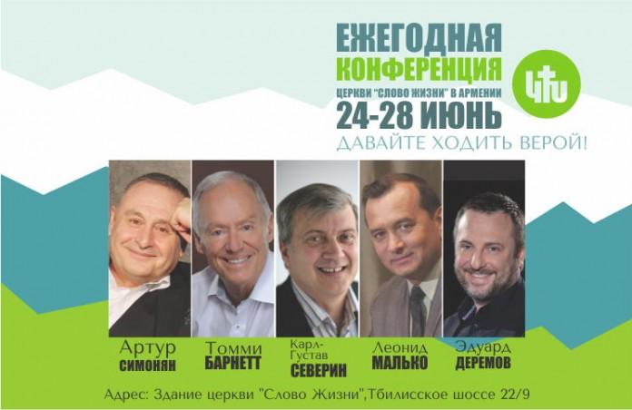 Томми Барнетт и Карл-Густав Северин будут проповедовать в Ереване