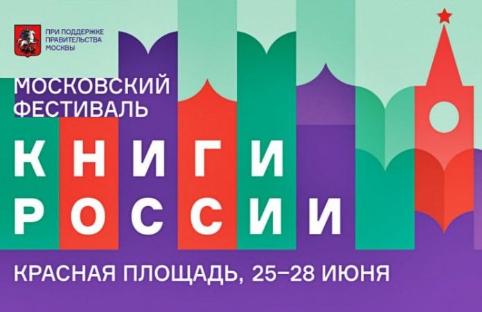 Новая книга патриарха будет представлена на фестивале
