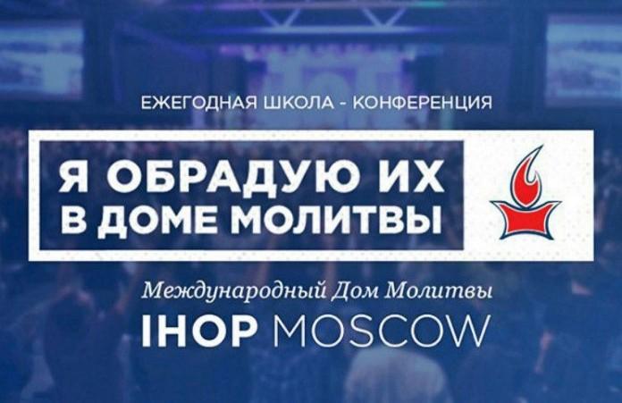 Москва Школа Международного дома молитвы IHOP-KC