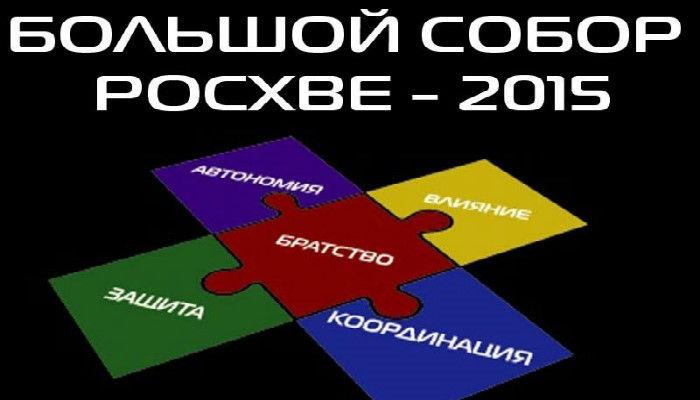 Началась регистрация на Большой Собор РОСХВЕ «Церковь. Миссия. Мир»