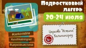 Гости из стран СНГ посетили подростковый лагерь в Калининграде