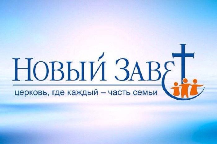 Годовщина церкви Новый Завет Ежегодная конференция