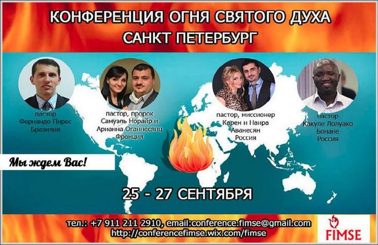 Санкт-Петербург Конференция огня Святого Духа