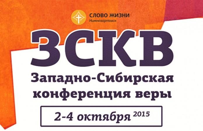 Масштабное событие: Западно-Сибирская конференция веры 2015
