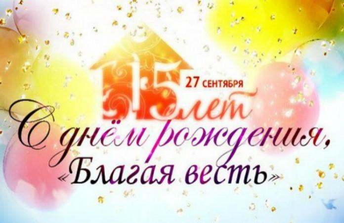 Церкви «Благая вести» исполнилось 15 лет