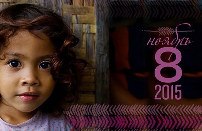 8 ноября пройдет Всемирный день молитвы о сиротах