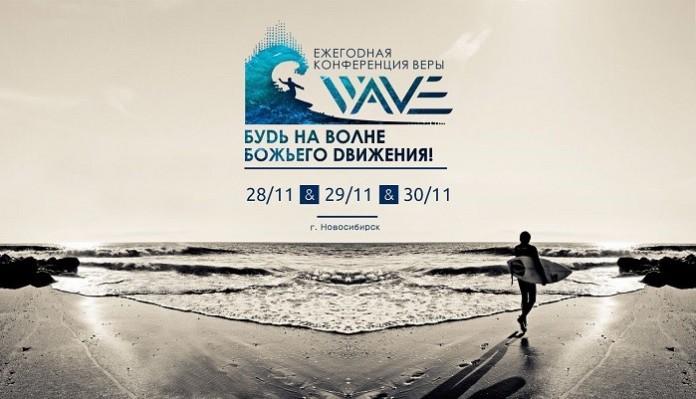 Ежегодная Конференция Веры #WAVE15