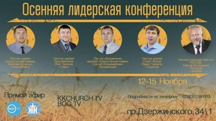 Ежегодная лидерская конференция в Новосибирске