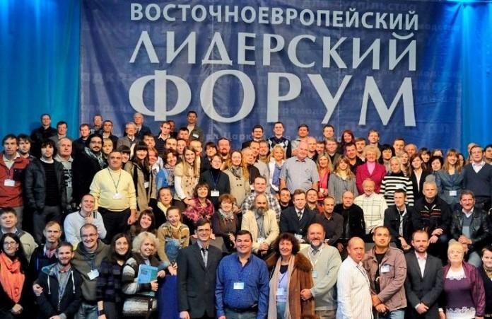 В Киеве состоится Восточноевропейский Лидерский Форум 2015