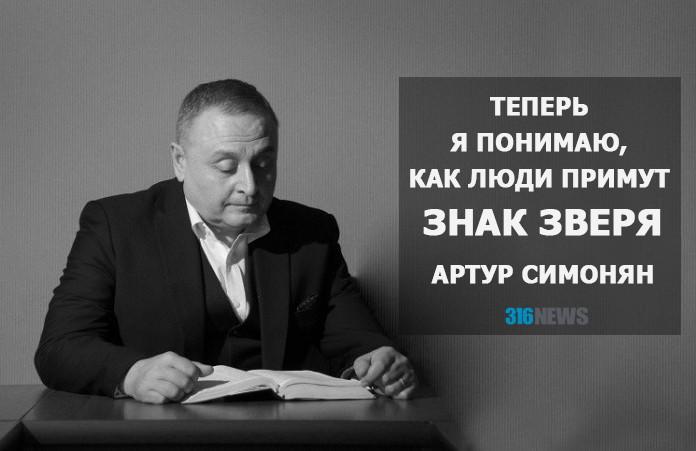 Теперь я понимаю, как люди примут знак зверя: Артур Симонян