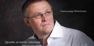Александр Шевченко - Дружба, встречи, свидания