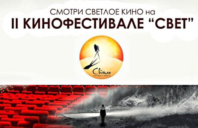 Известны победители Второго христианского кинофестиваля «Свет»