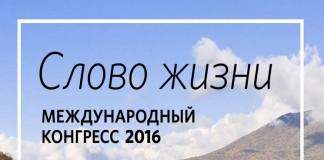 Грузия: Международный Конгресс 2016 «Слово Жизни»