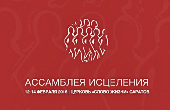 Саратов: Ассамблея Исцеления в церкви «Слово Жизни»