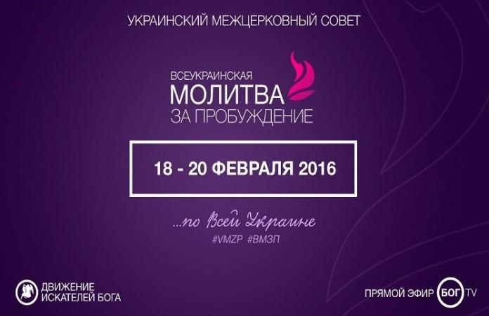 Всеукраинская молитва за пробуждение 2016