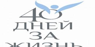 Стартовал марафон «40 дней за Жизнь»
